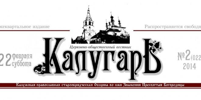 Калугарь, Иоанн Курбацкий, РПСЦ, Радуница, Радоница, отпевание