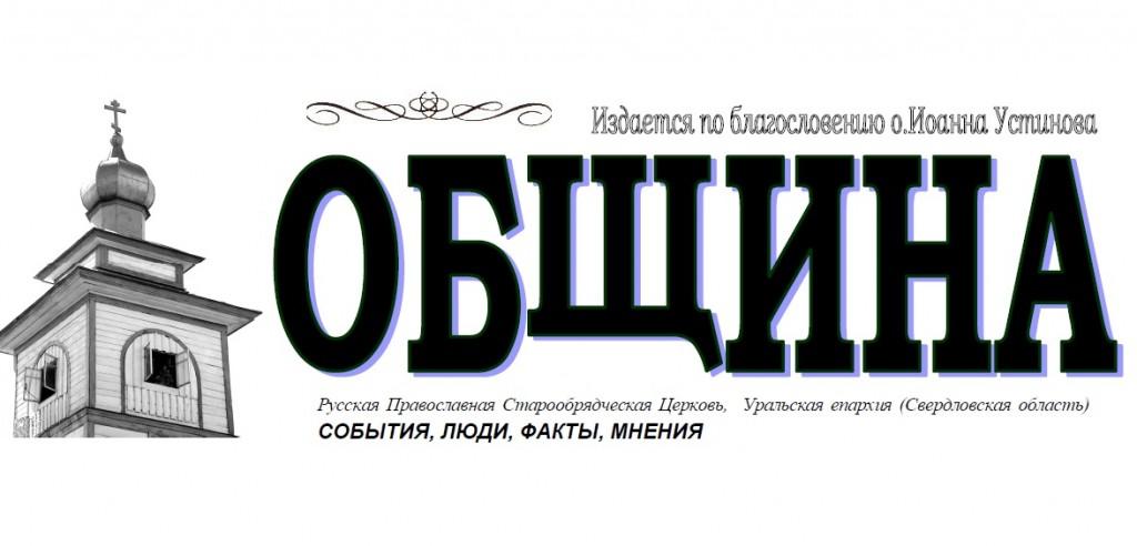 Назета Община, архив выпусков, Максим Гусев