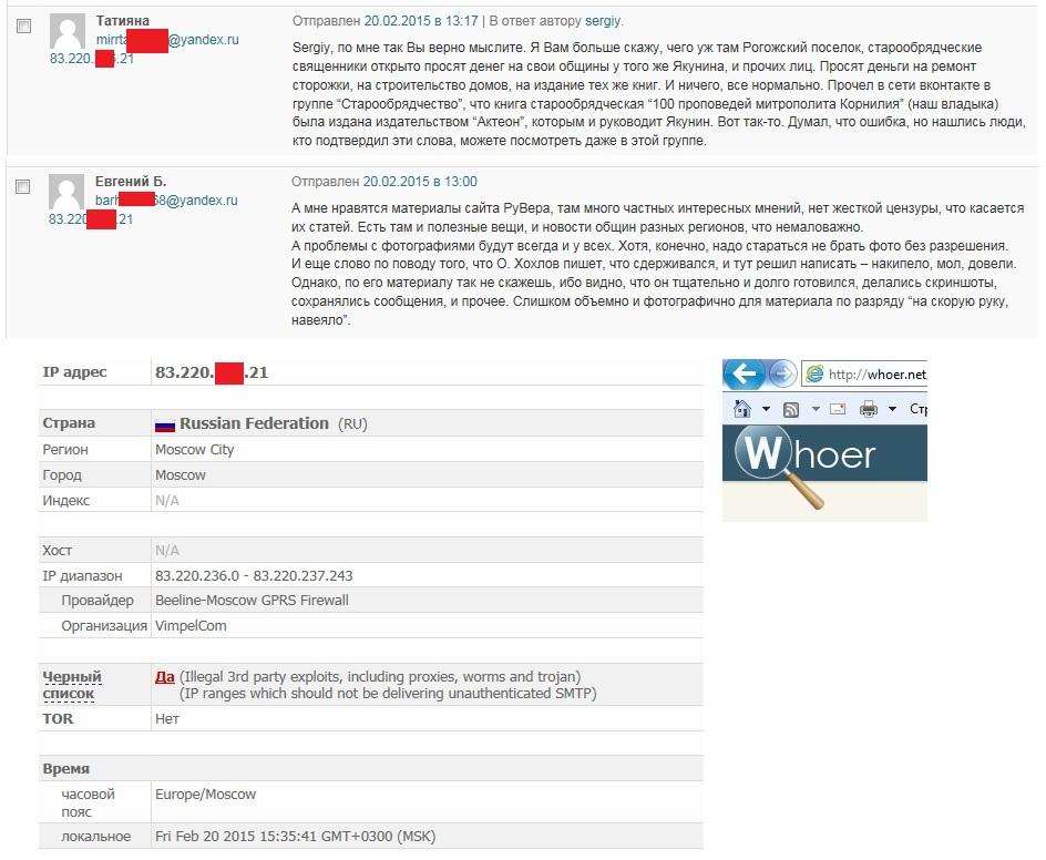 Ruvera-fake-comments-starove.ru