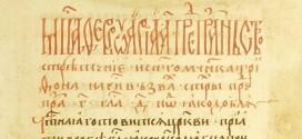 Старообрядческие новости, февраль, РПСЦ, СТАРОВЕРУ, сайт