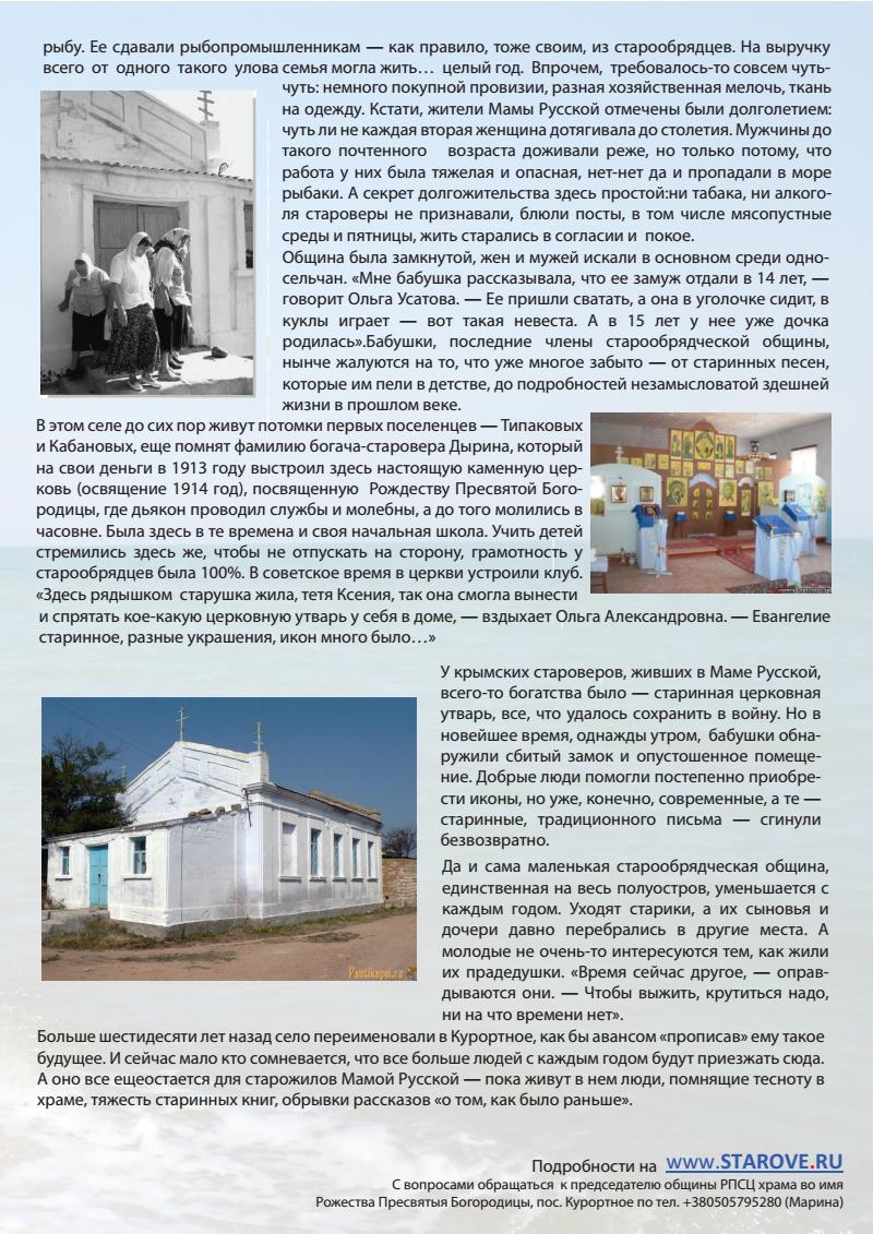 История старообрядческого прихода в Крыму, (пос. Курортное, Мама Русская, Керчь)