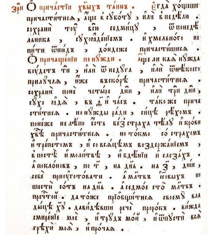 Око Церковное (Иеросалимский Устав), гл. 32