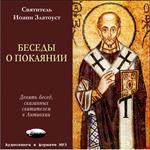 беседы о покаянии святителя Иоанна Златоуста