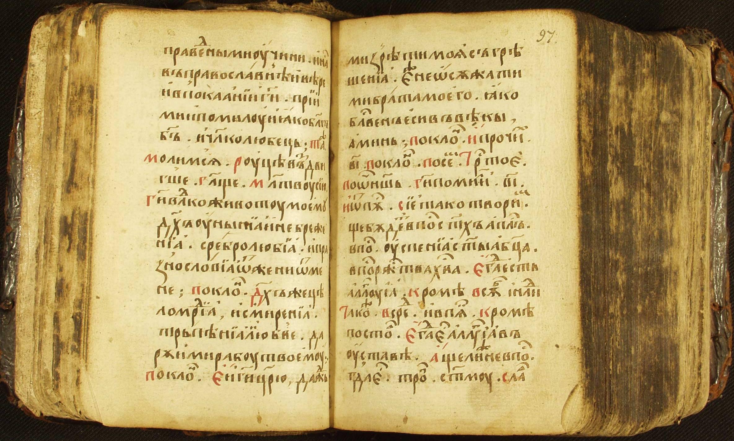 Часослов, второй половины ХVІ века с молитвой преп.Ефрема Сирина