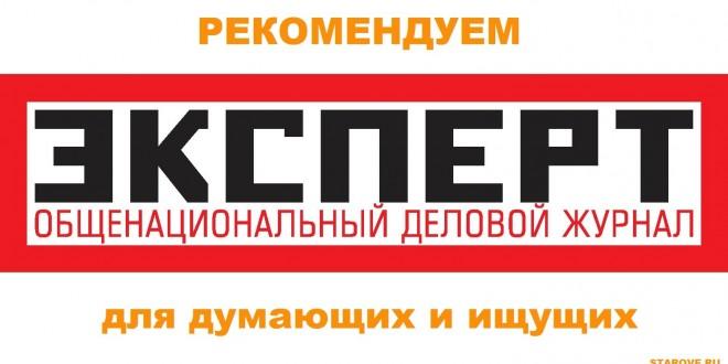 Картинки по запросу expert.ru логотип