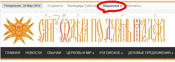 медиатека сайта СТАРОВЕ.РУ