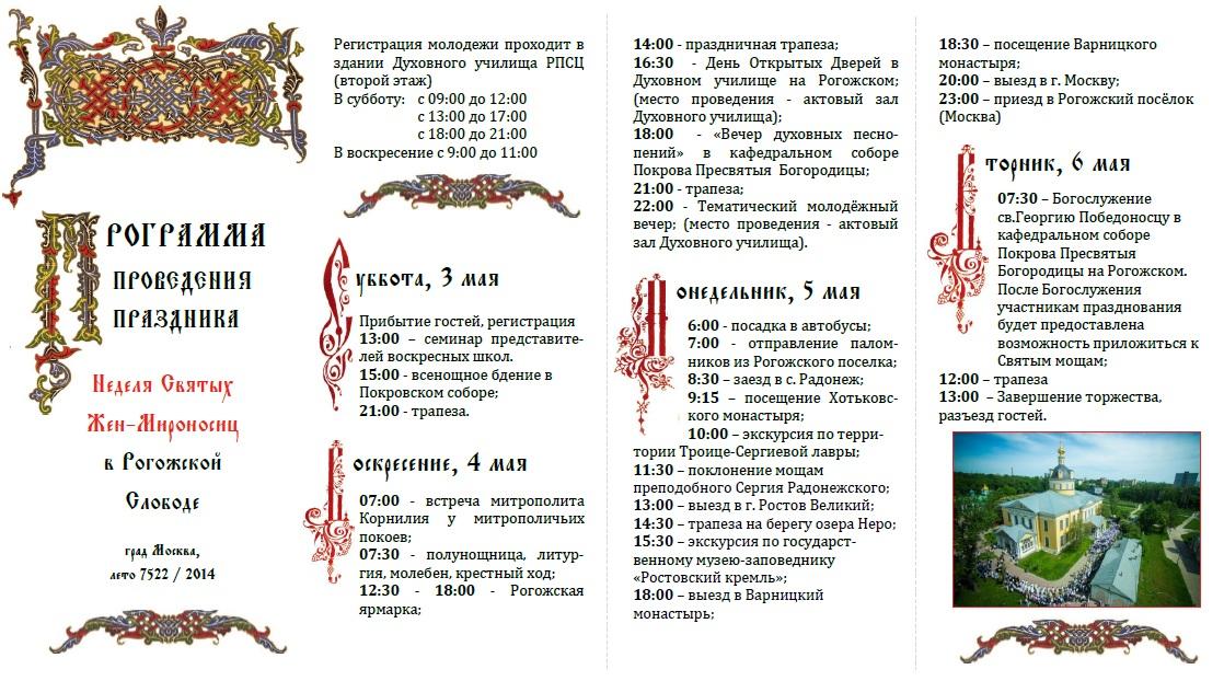Рогожское, Рогожская слобода, старообрядцы, РПСЦ, дарование свобод веротерпимости, торжество, вечер духовных песнопений, древлеправославие, анонс, план, гуляния, ярмарка, староверы, Неделя Святых Жен-Мироносиц на Рогожском, Неделя Св. Жен-Мироносиц