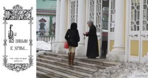 Вы зашли в храм, Деловые предложения старообрядцев, благотворительность, издания, библиотека, информация о старообрядчестве, кто такие старообрядцы, современные старообрядцы, правила поведения в храме, православные порядки.