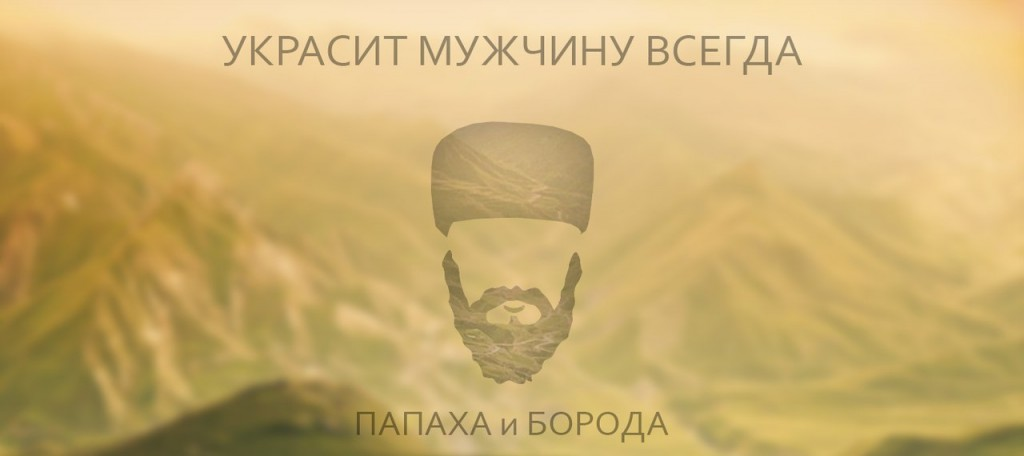 beard-papah