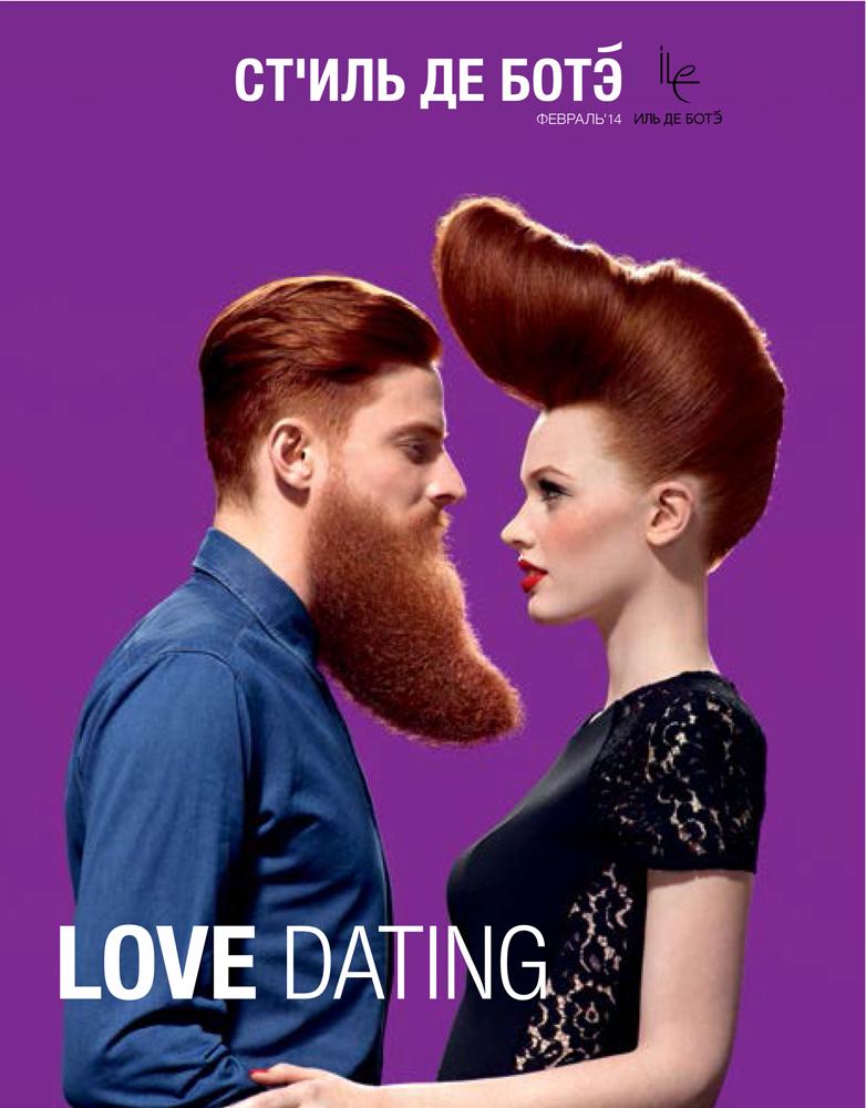 Борода в современном обществе