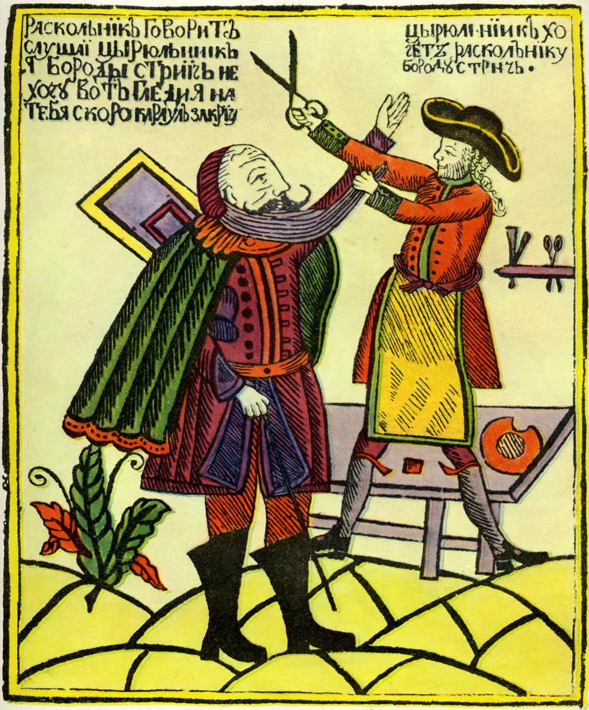 Цирюльник стрижет раскольника, лубок, брадобритие, Пётр I, указ о ношении бороды