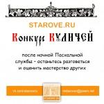 Рогожское, конкурс куличей, Пасха, старообрядцы