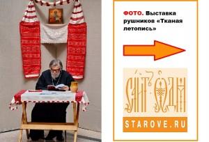 Лучшие фотографии с Рогожской выставки рушников «Тканая летопись земли Брянской»,