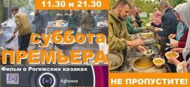 фильм о казаказ Москва 24, М-24, Рогожские казаки