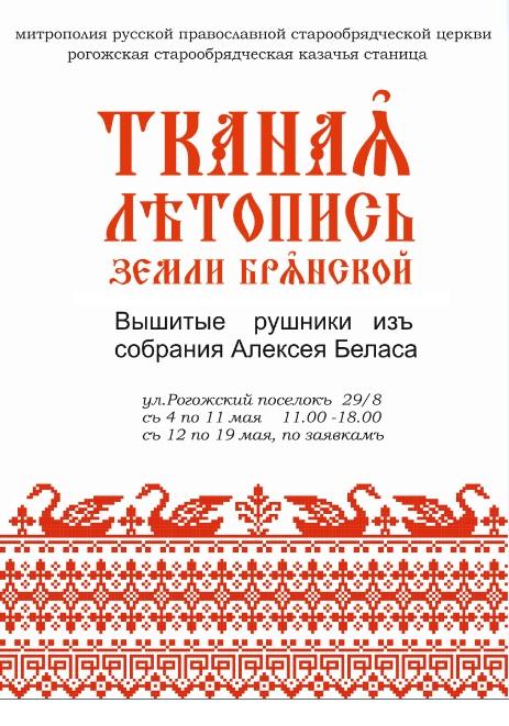 Лучшие фотографии с Рогожской выставки рушников «Тканая летопись земли Брянской».