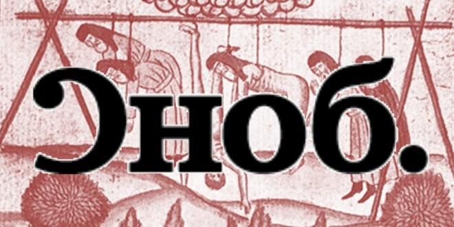 Журнал Сноб, Николай Усков, раскольники, история России, старообрядчество, РПСЦ, анализ, невидимая Россия, Аввакум, Пётр I, Екатерина, Никон, Алексей Михайлович, расправа, судьба народа