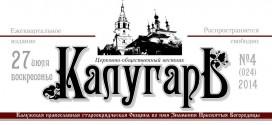 Калугарь, Иоанн Курбацкий, газета, журнал. РПСЦ, приход,