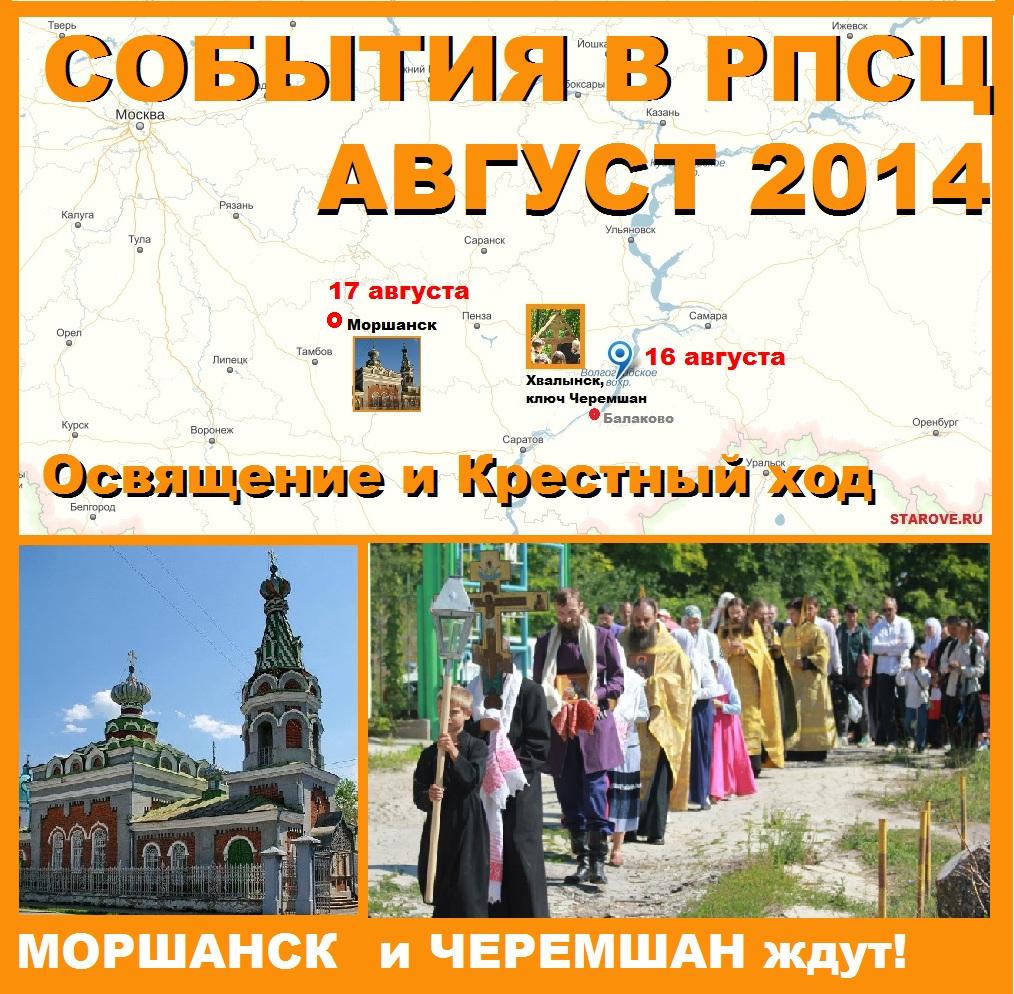 Моршанск, Черемшан, Тамбов, Балаково