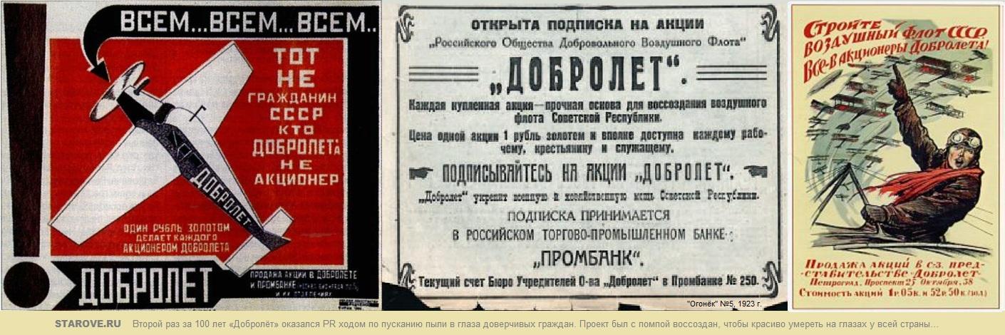 Аэрофлот, добролёт, санкции, СССР, пустышка, обман, акции, плакаты
