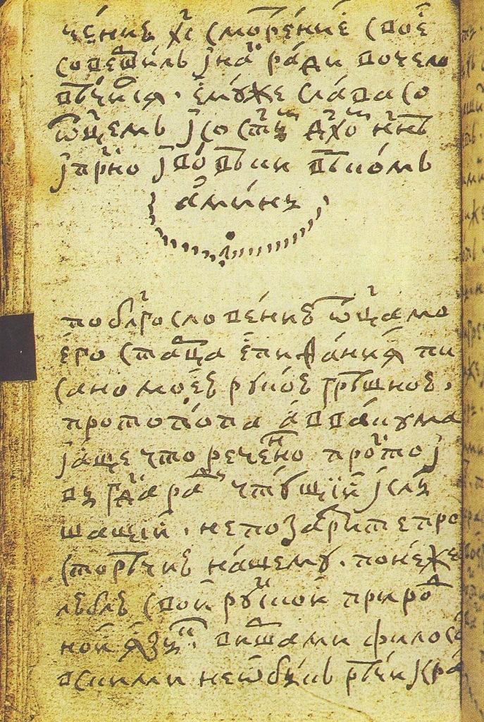 Автограф протопопа Аввакума. Пустозерский сборник, 1675 год.