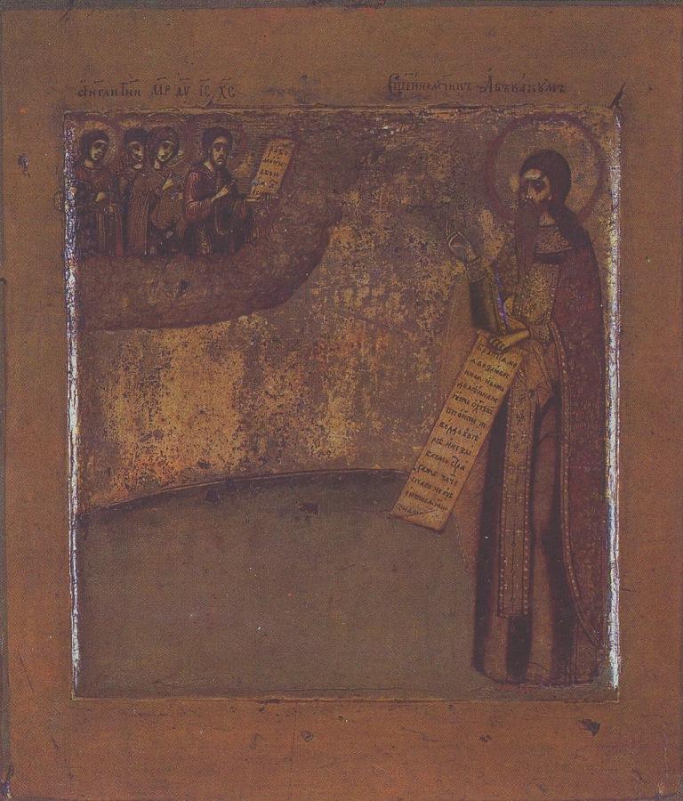 Протопоп Аввакум Петров. Старообрядческая икона конца XVII века.