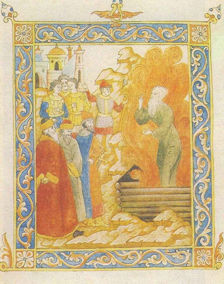 Сожжение протопопа Аввакума в Пустозерске в 1682 году. Миниатюра рукописи конца XVII века работы А.А. Великанова