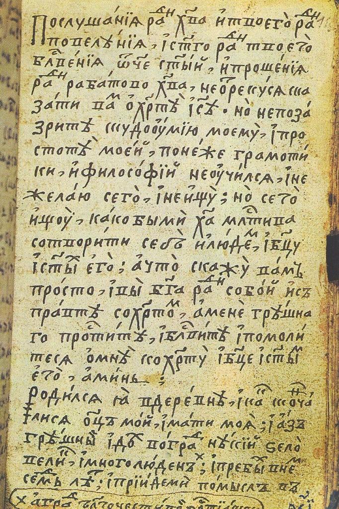 Автограф инока Епифания. Пустозерский сборник, 1675 год
