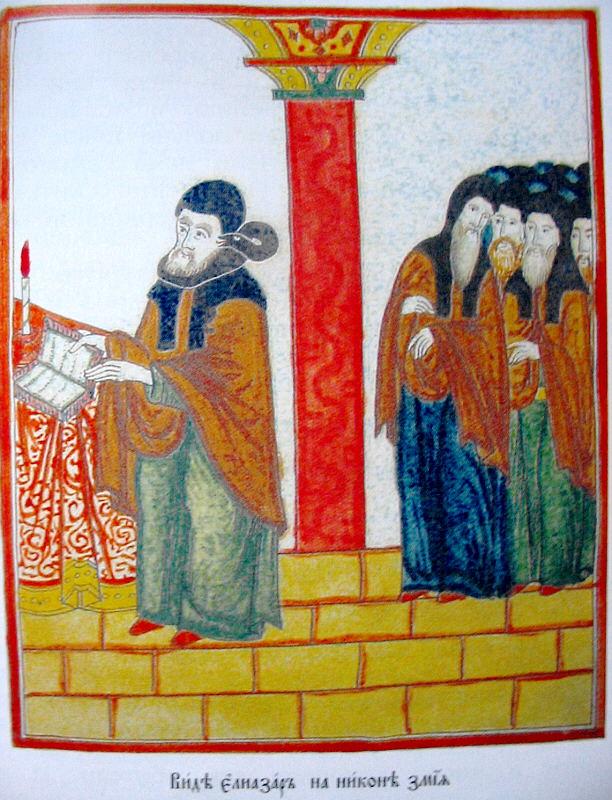 Видение старцем Елеазаром Анзерским на Никоне змия, во время службы в скиту Соловецкого монастыря в конце 30-х годов XVII века, ещё до его патриаршества. Миниатюра XIX века.