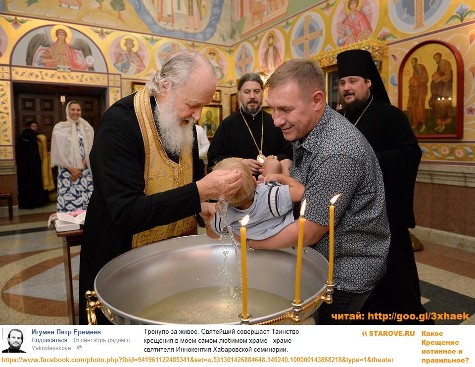 Крестины, Патриарх Кирилл, обливание, Гундяев, католичество, обливанцы, правила, каноны, нарушение, католики, грех, литынство, латинство, обливательное крещение