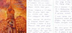 Инокиня Ливия, Русская Тавра, Верещагино, Митрополит Корнилий, стихи, проза, сочинения, монастырь, РПСЦ, старообрядчество, православие