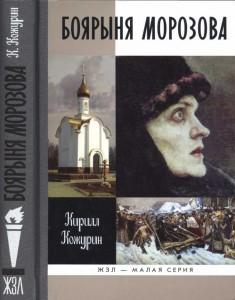 Кирилл Кожурин, Боярыня Морозова, жизнеописания, стих, житие, исповедница, поэма, авторское, духовный стих, сочинение, личное
