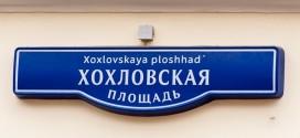 Вывески, указатели, транслитерация, перевод, трудности перевода, чиновники, Москва, знаки, улица, название, читабельно, непонятно, издевательство