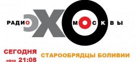 Эхо Москвы, старообрядцы, староверы, Боливия, Тобороччи,