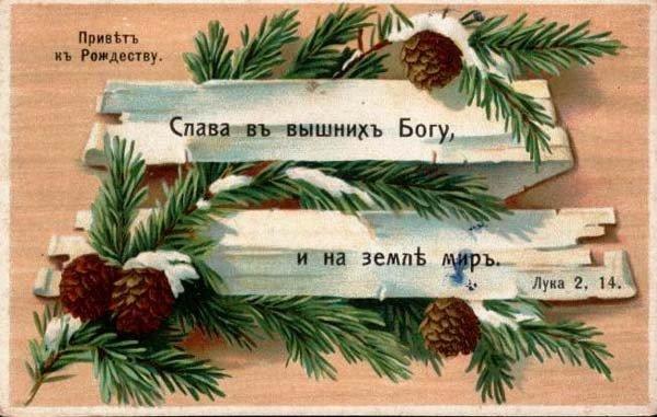 Рождественский, филиппов, пост, старообрядцы, мученик Внифантий, новый год, язычество, янус, безпоповство, Пётр Первый, календарь