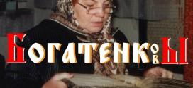 Яков Богатенко, старообрядцы, РПСЦ, иконописец, певец, Изограф, учёный, реставратор, память, Елена Агеева