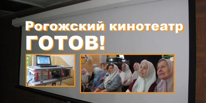 Kinoteatr RGJ-gotov-head