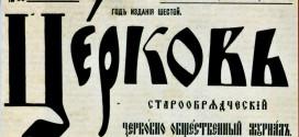Рублевский музей, издательство, типографии, книги, печать, периодика, староверы, журнал Церковь