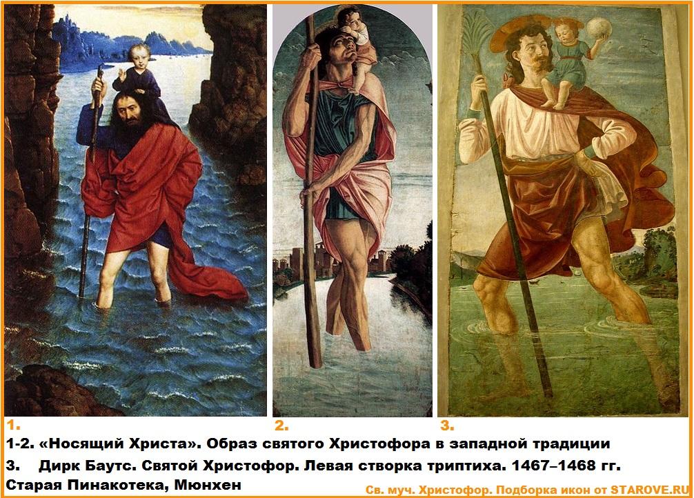 1-2«Носящий Христа». Образ святого Христофора в западной традиции