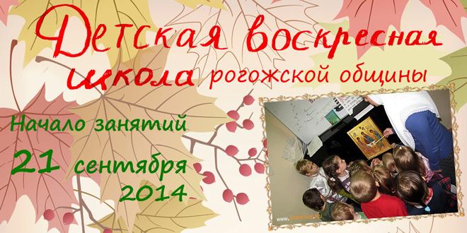 Рогожское, Воскресная школа, пение, протодьякон Виктор Савельев, духовный стих, старообрядцы