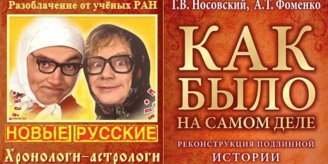 Новая хронология Фоменко и Носовского: РАЗОБЛАЧЕНИЕ от РАН