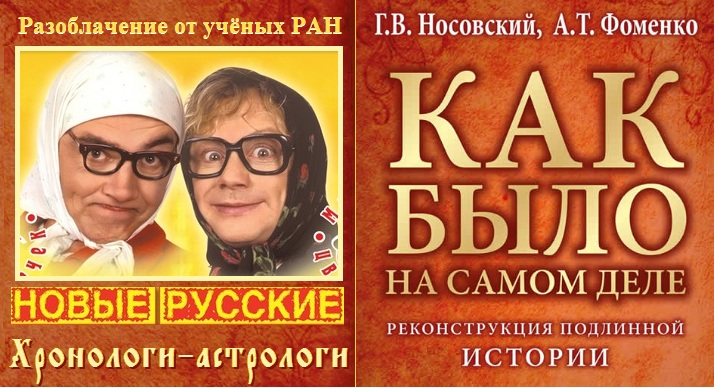 RAN-hromologiya-fomenko-nosovskiy-head