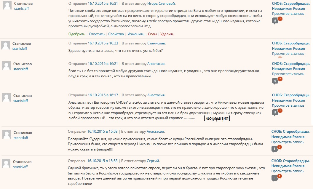 SNOB-comment-stanislav
