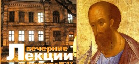 Апостол Павел, МСДУ