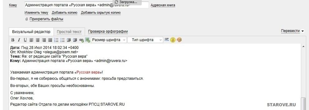 RUVERA-letter-plagiat-statia-02