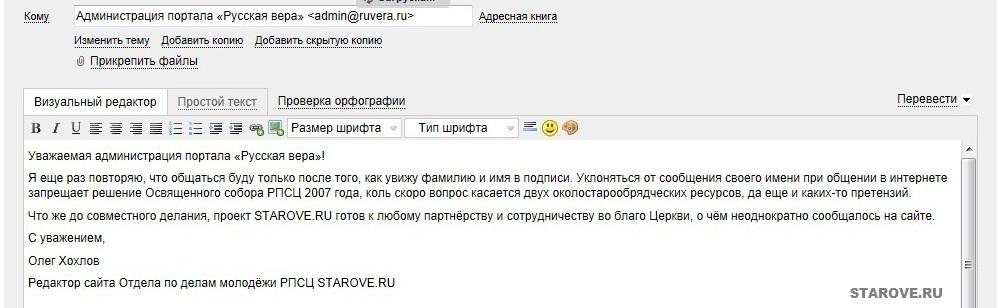 RUVERA-letter-plagiat-statia-04