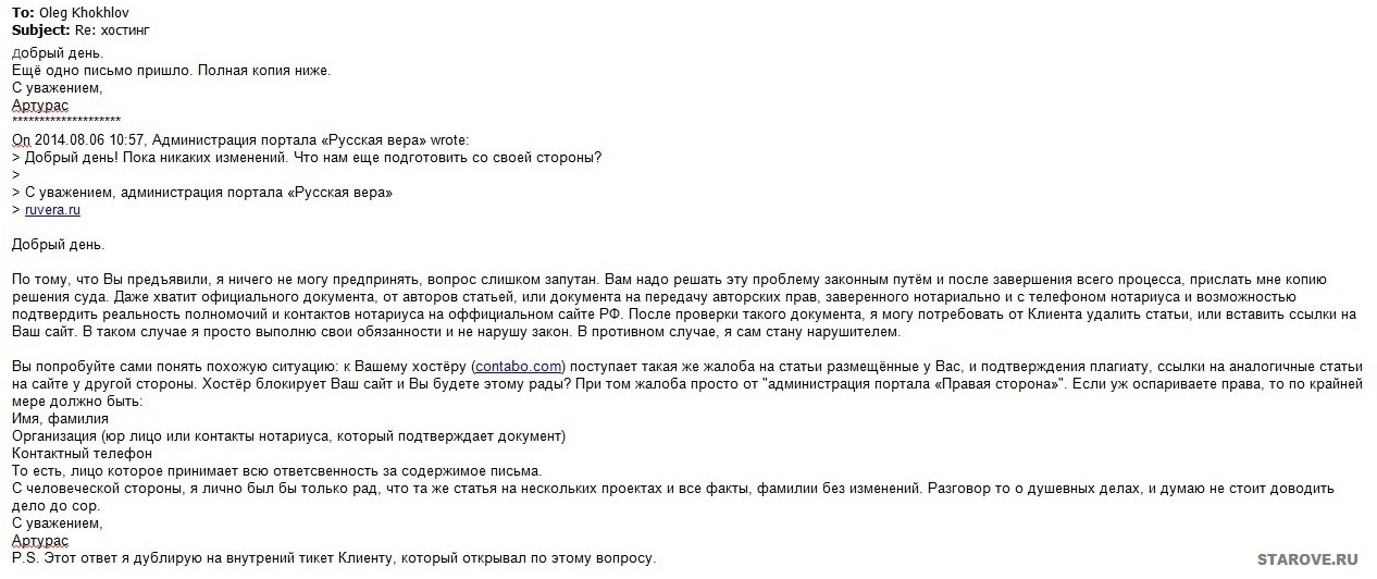 RUVERA-letter-plagiat-statia-07-request to hosting