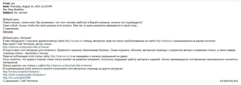 RUVERA-letter-plagiat-statia-08-request to hosting