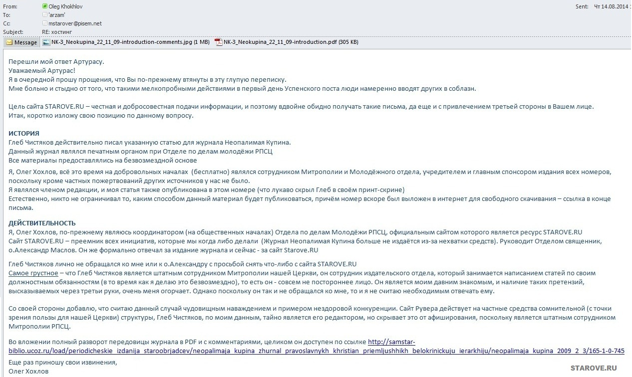 RUVERA-letter-plagiat-statia-10-request to hosting