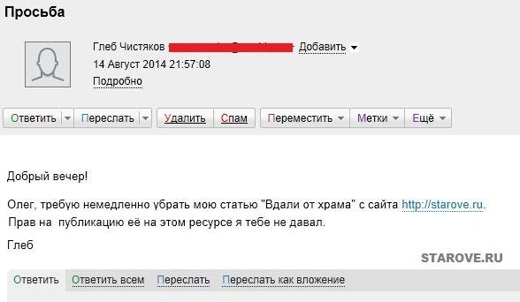 RUVERA-letter-plagiat-statia-15-Chistiakov