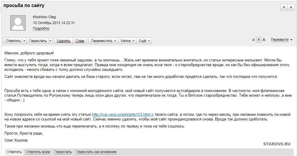 Ruvera-mails-please-remove-00